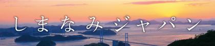 しまなみジャパン